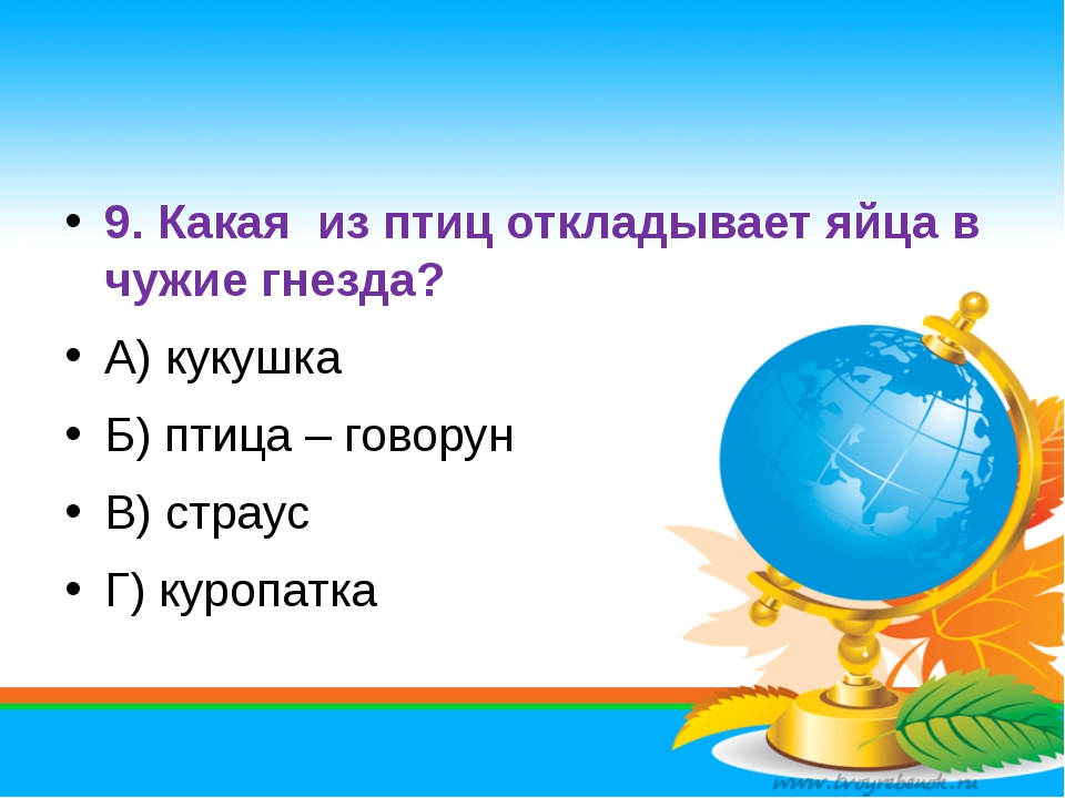 9. Какая из птиц откладывает яйца в чужие гнезда? А) кукушка Б) птица – гово...