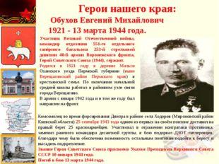 Герои нашего края: Обухов Евгений Михайлович 1921 - 13 марта 1944 года. Участ