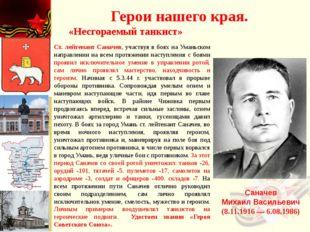 Ст. лейтенант Саначев, участвуя в боях на Уманьском направлении на всем протя
