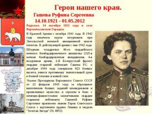 Родилась 14 октября 1921 года в селе Верхнечусовские Городки. В Красной Армии