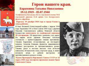 Телефонистка батальона 252-го стрелкового полка 70-й стрелковой дивизии 33-й