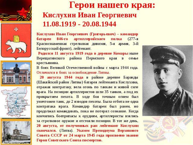 Герои нашего края: Кислухин Иван Георгиевич 11.08.1919 - 20.08.1944 Кислухин...