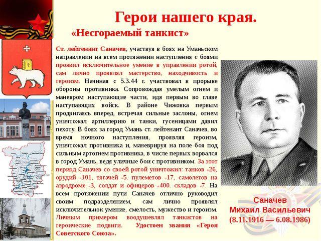 Ст. лейтенант Саначев, участвуя в боях на Уманьском направлении на всем протя...