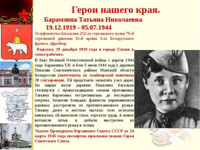 Телефонистка батальона 252-го стрелкового полка 70-й стрелковой дивизии 33-й...