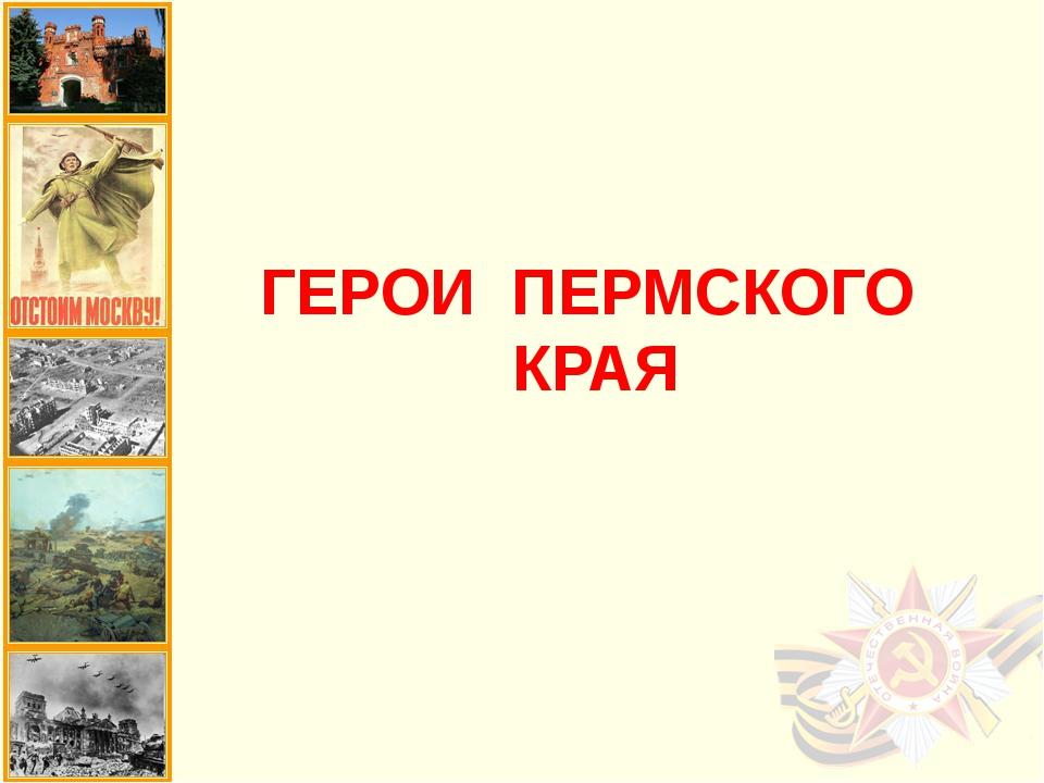 ГЕРОИ ПЕРМСКОГО КРАЯ