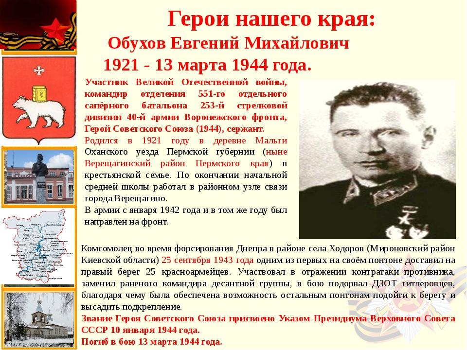 Герои нашего края: Обухов Евгений Михайлович 1921 - 13 марта 1944 года. Участ...