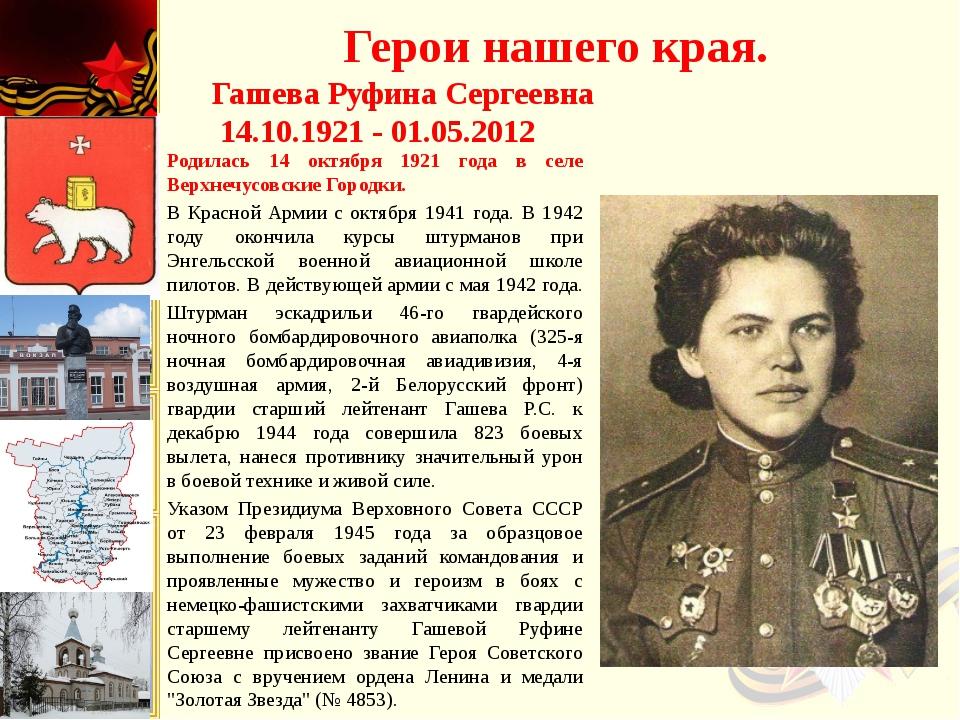 Родилась 14 октября 1921 года в селе Верхнечусовские Городки. В Красной Армии...