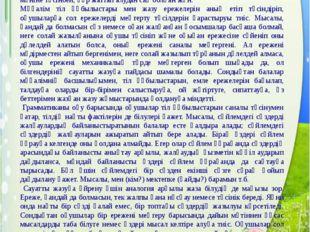 1.1.Сауатты жазудың негізгі мәселелері Сауатты жазуға үйрену жұмысы граммати