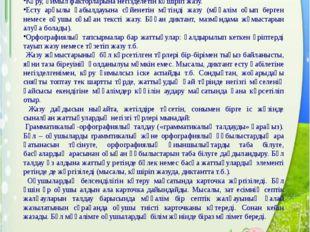 ІІ тарау. ЖАЗУҒА БАЙЛАНЫСТЫ ЖҮРГІЗІЛЕТІН ЖҰМЫСТАР 2.1.Көшіру Орфографиялық е