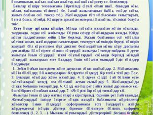 Көшіру. Алғашқы, Ісыныпта, ІІ сыныпта сөзбе-сөз, механикалық көшіру іске асы