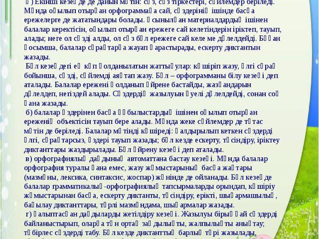 Жұмыстардың жүйесі: Орфографиялық жаттығулардың бірнеше кезеңі бар: а) алғашқ...
