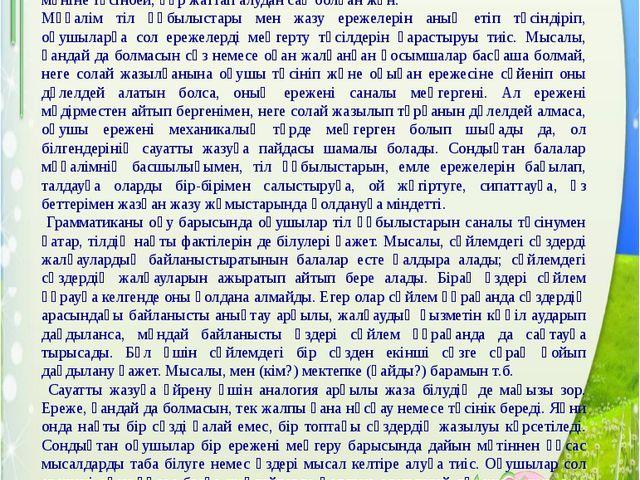 1.1.Сауатты жазудың негізгі мәселелері Сауатты жазуға үйрену жұмысы граммати...