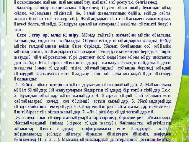 Көшіру. Алғашқы, Ісыныпта, ІІ сыныпта сөзбе-сөз, механикалық көшіру іске асы...