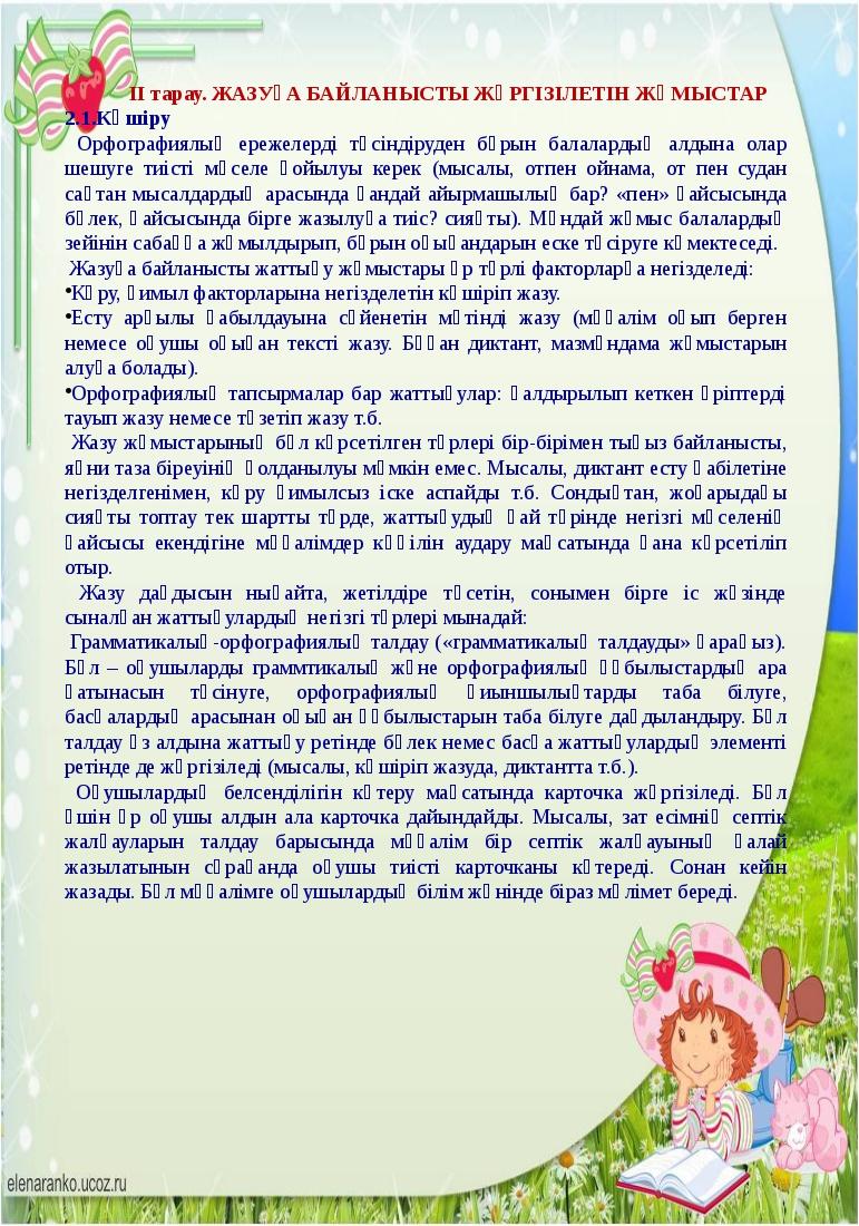 ІІ тарау. ЖАЗУҒА БАЙЛАНЫСТЫ ЖҮРГІЗІЛЕТІН ЖҰМЫСТАР 2.1.Көшіру Орфографиялық е...
