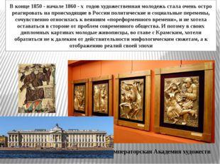 29 ноября 1871 г. в залах Петербургской Академии художеств открылась первая п