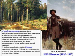В.Г. Перов А.К.Саврасов (1830-1897) А.К. Саврасов. «Грачи прилетели». 1871. И