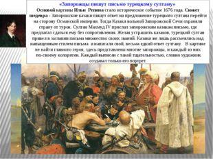 Илья Ефимович Репин (1844-1930гг.). «Бурлаки на Волге», 1873. Типичный пример