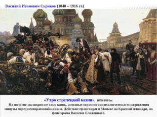 Замечательный русский художник, прекрасный мастер цвета и колорита красок , ж