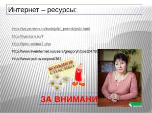 http://art-portrets.ru/hudojniki_peredvijniki.html http://ilyarepin.ru/? http