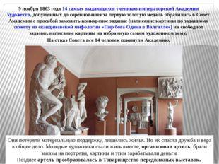 9 ноября 1863 года 14 самых выдающихся учеников императорской Академии художе
