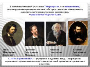 Иван Николаевич Крамской Григорий Григорьевич Мясоедов Николай Николаевич Ге