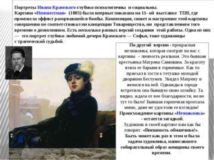 Иван Николаевич Крамской «Христос в пустыне» 1872 г. (Государственная Третья