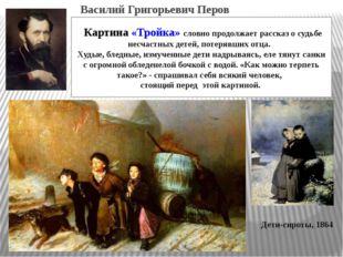 Василий Григорьевич Перов «Проводы покойника» 1865. Художник глубоко сострада