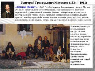 Григорий Григорьевич Мясоедов (1834 – 1911) «Страдная пора (Косцы)» 1887. Го