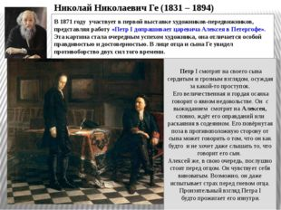 Николай Николаевич Ге (1831 – 1894) «Тайная вечеря» 1863. Русский музей. Санк
