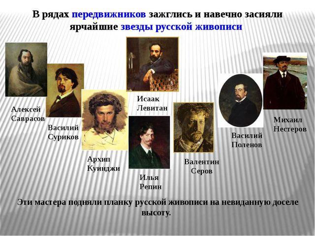 В рядах передвижников зажглись и навечно засияли ярчайшие звезды русской живо...