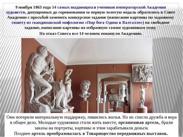 9 ноября 1863 года 14 самых выдающихся учеников императорской Академии художе...