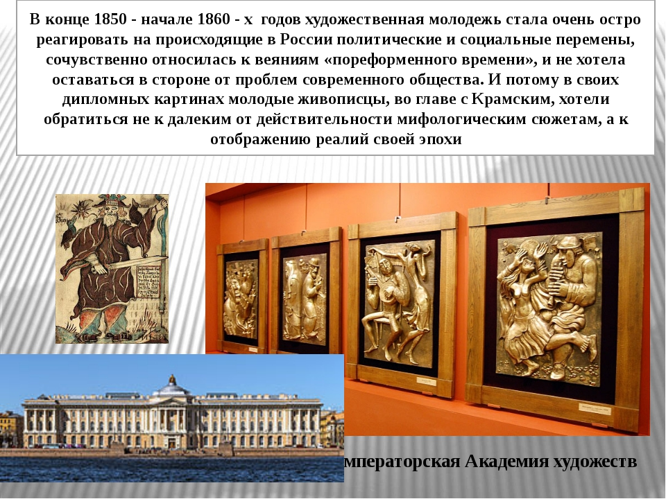 29 ноября 1871 г. в залах Петербургской Академии художеств открылась первая п...
