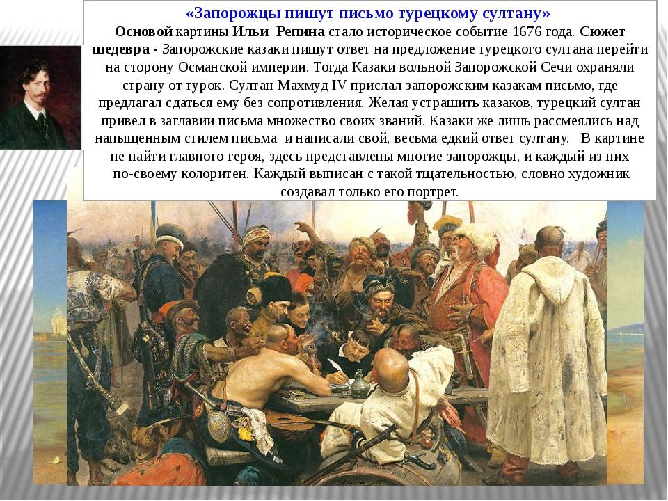 Илья Ефимович Репин (1844-1930гг.). «Бурлаки на Волге», 1873. Типичный пример...