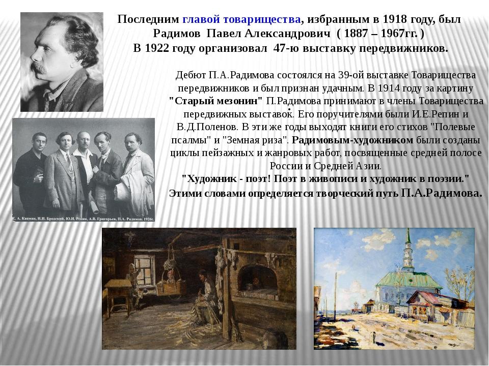 Последним главой товарищества, избранным в 1918 году, был Радимов Павел Алек...