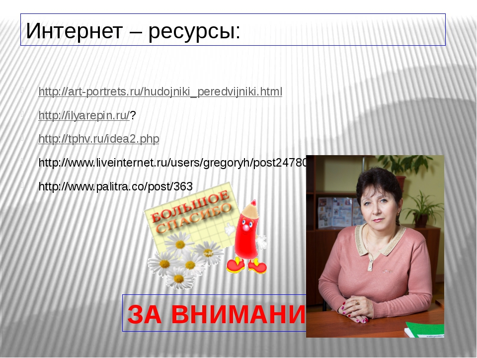 http://art-portrets.ru/hudojniki_peredvijniki.html http://ilyarepin.ru/? http...
