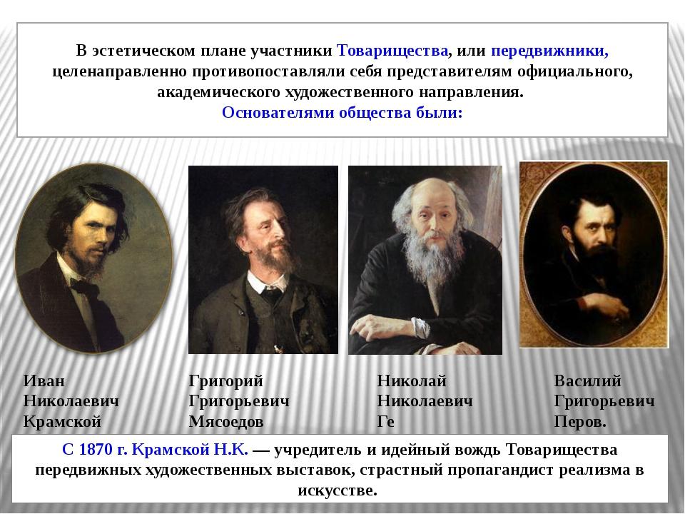Иван Николаевич Крамской Григорий Григорьевич Мясоедов Николай Николаевич Ге...