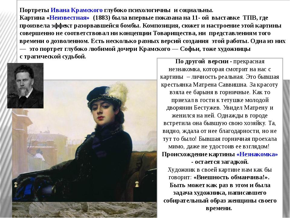 Иван Николаевич Крамской «Христос в пустыне» 1872 г. (Государственная Третья...