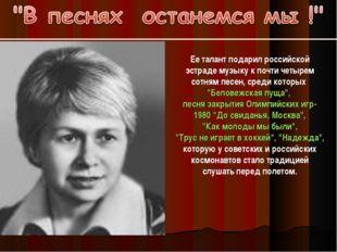 Ее талант подарил российской эстраде музыку к почти четырем сотням песен, сре