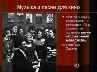 Музыка и песни для кино 1958 год на экраны страны вышла кинокартина «По ту ст