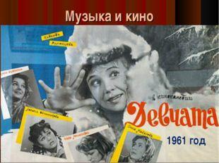 Музыка и кино к\ф «Девчата» « Три тополя на Плющихе» 1961 год