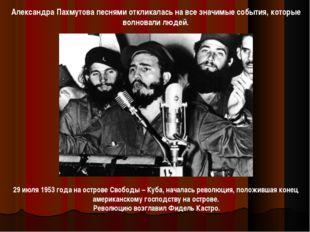 Александра Пахмутова песнями откликалась на все значимые события, которые вол