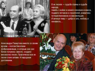 Александра Пахмутова вместе со своим мужем – поэтом Николаем Добронравовым, с