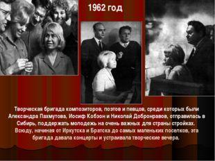 1962 год Творческая бригада композиторов, поэтов и певцов, среди которых были