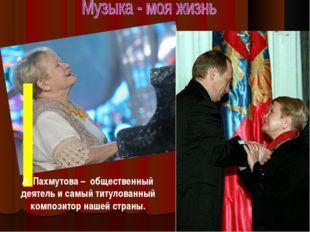 А. Пахмутова – общественный деятель и самый титулованный композитор нашей ст