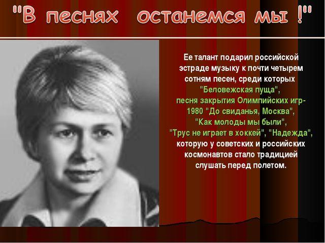 Ее талант подарил российской эстраде музыку к почти четырем сотням песен, сре...