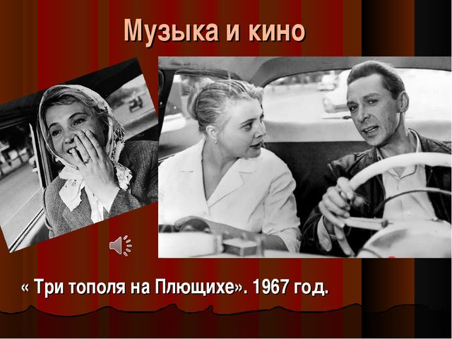 Музыка и кино « Три тополя на Плющихе». 1967 год.