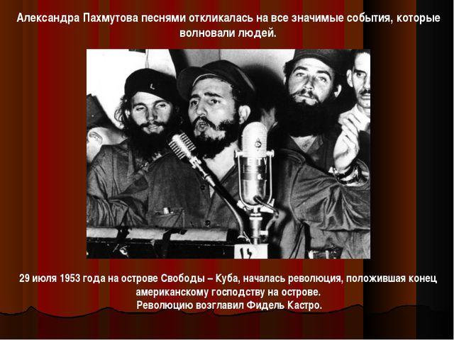 Александра Пахмутова песнями откликалась на все значимые события, которые вол...