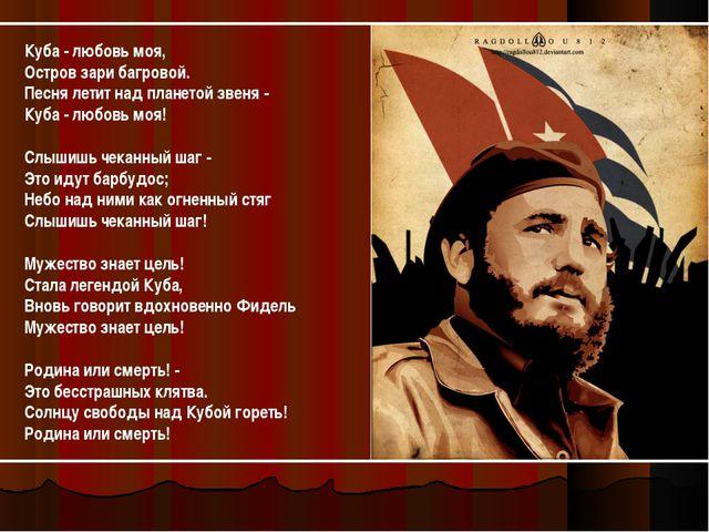 Куба - любовь моя, Остров зари багровой. Песня летит над планетой звеня - Куб...