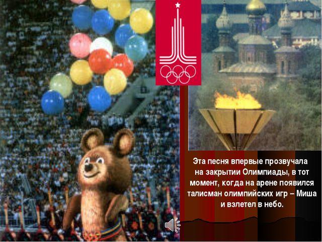 Эта песня впервые прозвучала на закрытии Олимпиады, в тот момент, когда на ар...