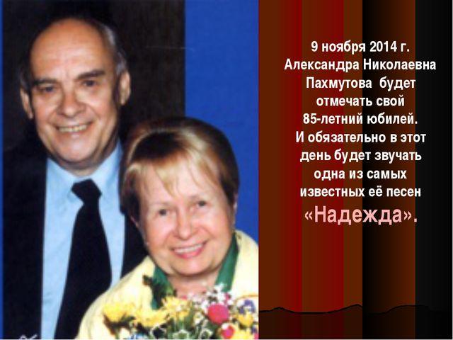 9 ноября 2014 г. Александра Николаевна Пахмутова будет отмечать свой 85-летни...